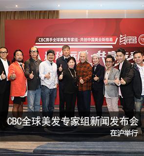 CBC全球美发专家组新闻发布会在沪举行