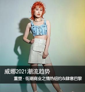 威娜2021潮流趋势,重塑系列继续解锁!