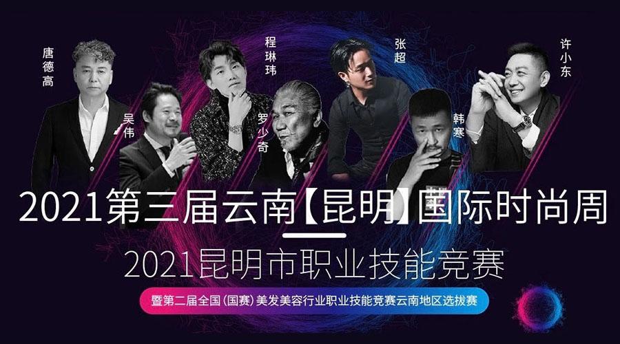 【哈发直播】2021第三届云南(昆明)国际时尚周