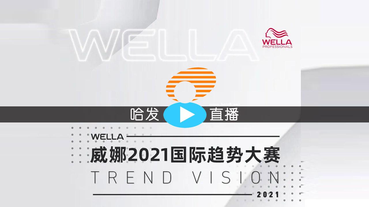 【哈发直播】2021威娜国际趋势大赛中国区总决赛