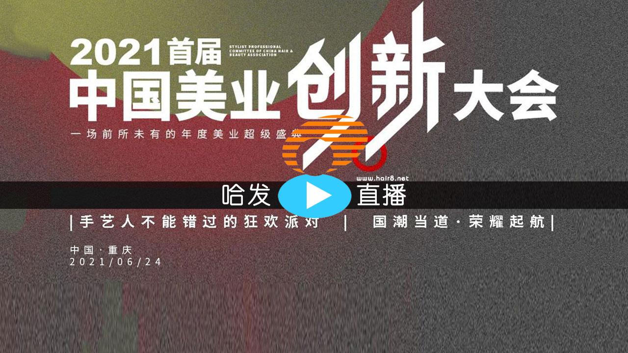 【哈发直播】2021中国美业创新大会颁奖典礼授牌仪式&发型秀