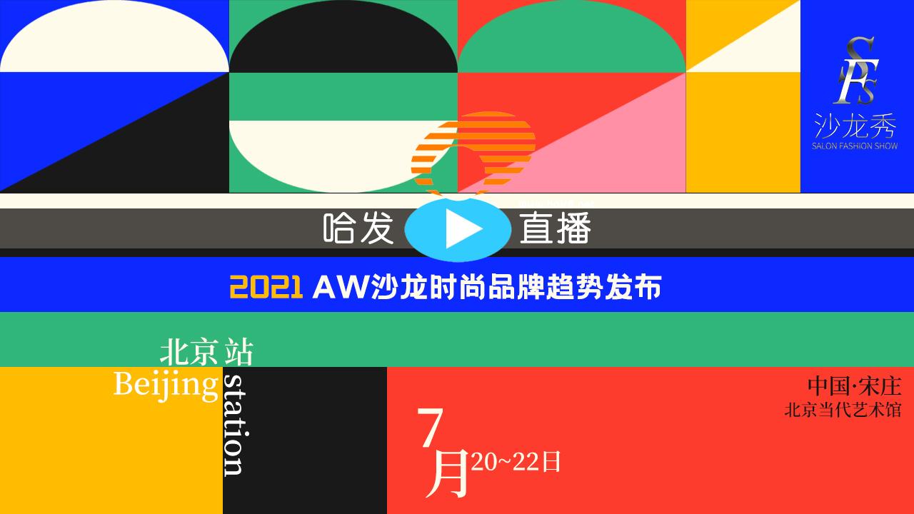 【哈发直播】沙龙秀—2021AW沙龙时尚品牌趋势发布(北京站) 7月21日