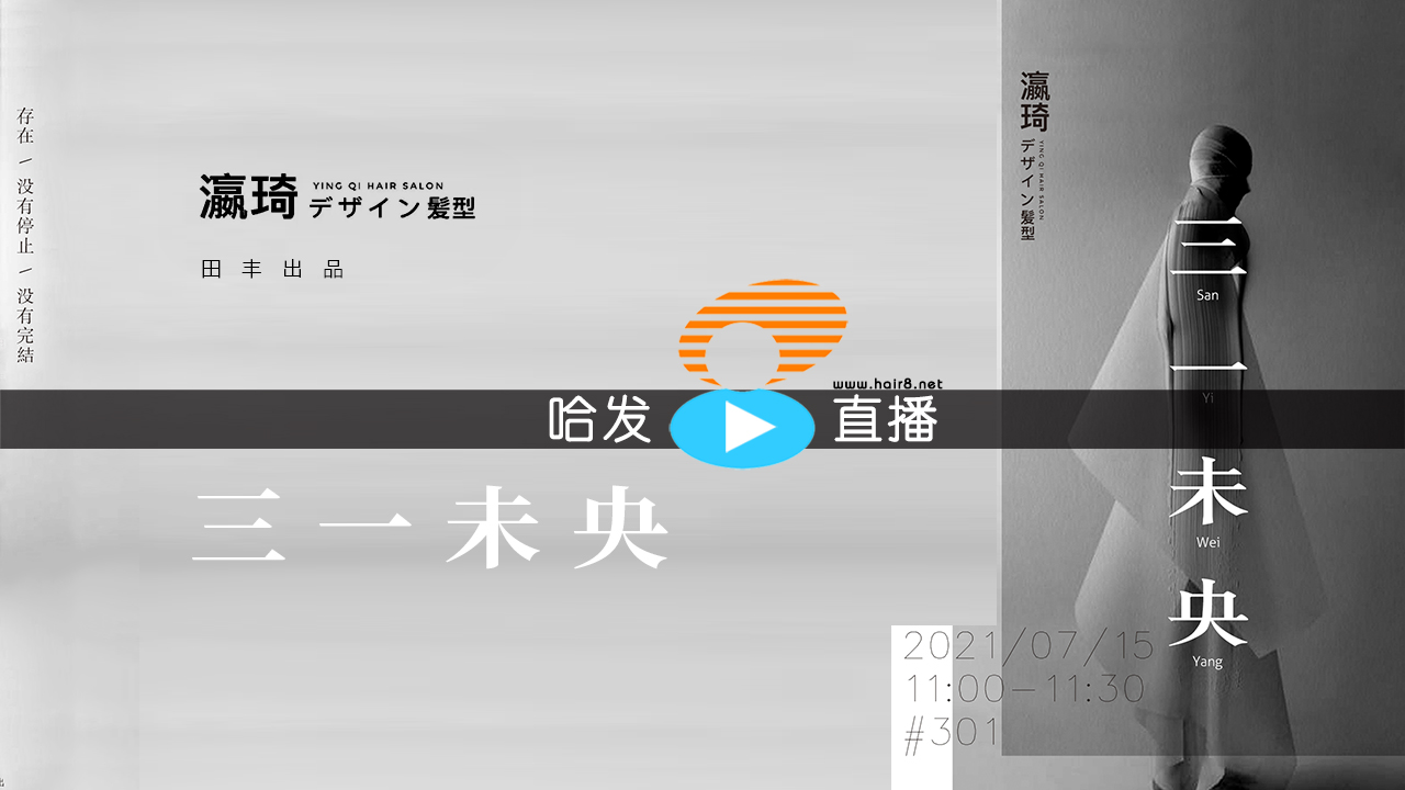 【哈发直播】瀛琦国际造型田丰出品 - 三一未央