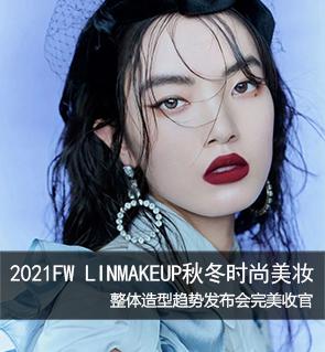 2021FW LINMAKEUP秋冬时尚美妆整体造型趋势发布会完美收官