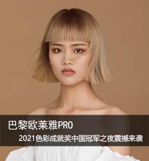巴黎欧莱雅PRO 2021色彩成就奖中国冠军之夜震撼来袭