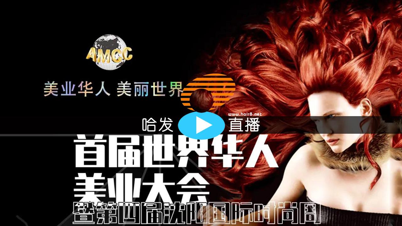 【哈发直播】首届世界华人美业大会&第四届沈阳国际时尚周
