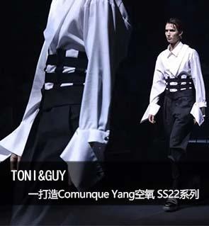 TONI&GUY打造Comunque Yang空氧 SS22系列