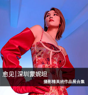 愈见|深圳蒙妮坦摄影精英班作品展合集