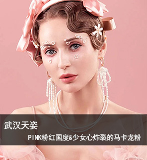 武汉天姿  PINK粉红国度&少女心炸裂的马卡龙粉