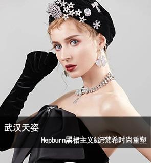武汉天姿 Hepburn黑裙主义&纪梵希时尚重塑