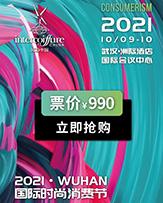 2021武汉国际时尚消费节精彩看点重磅来袭