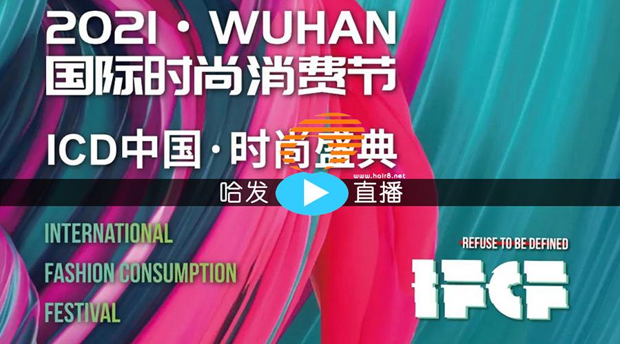【哈发直播】2021武汉国际时尚消费节-流量大咖硬核干货分享