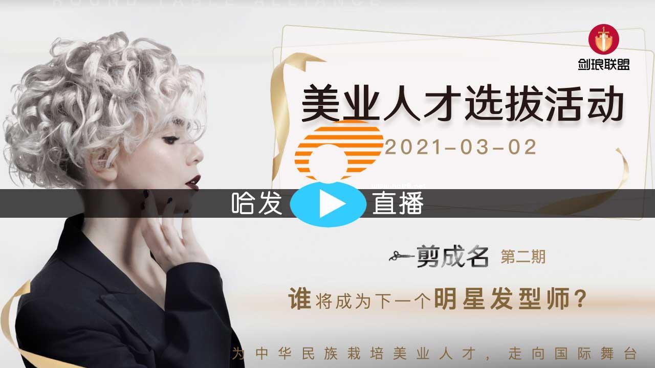 【哈发直播】剑琅联盟—美业人才选拔活动第二期