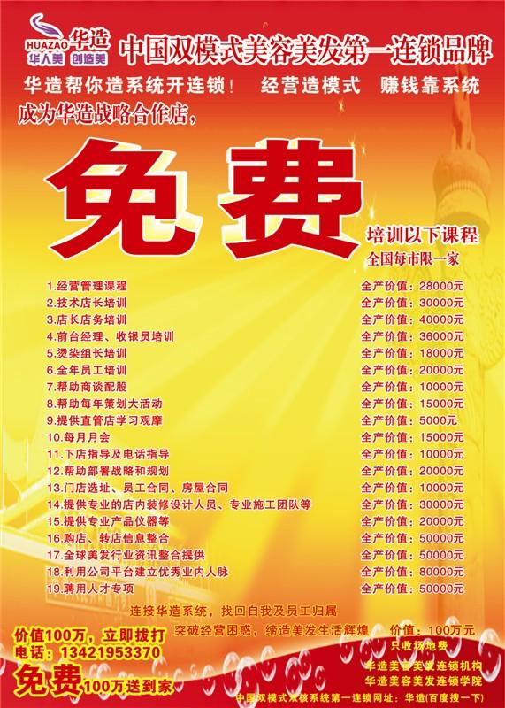 十一,春节的发廊活动方案策划