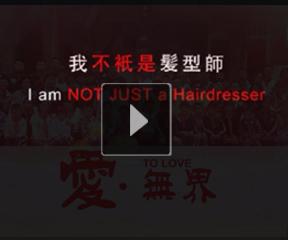 爱·无界--第八届亚洲发型师艺术节