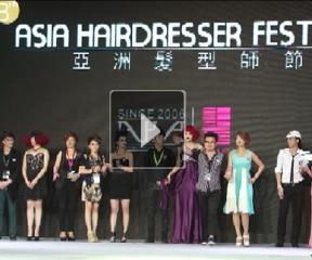 第八届亚洲发型师节颁奖盛典