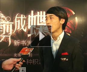 宝洁中国教育总监史张敏《化剪成蝶》新书发布会