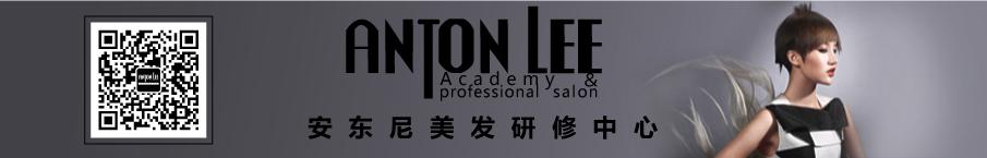上海安东尼美发学院学院形象图