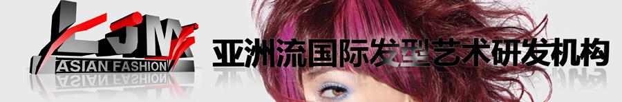 亚洲流国际发型艺术研发机构学院形象图