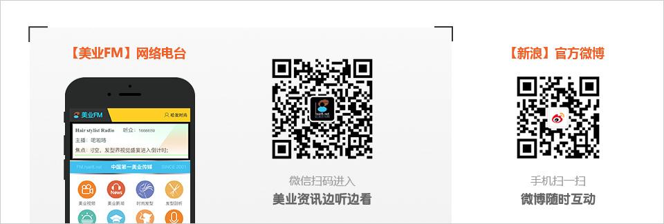 【美业FM】网络电台 【新浪】官方微博
