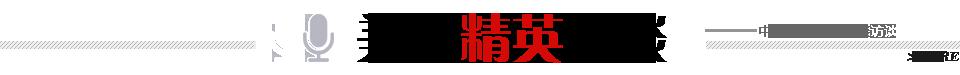 中国美业精英访谈