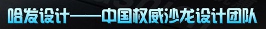哈发设计--中国权威沙龙设计团队