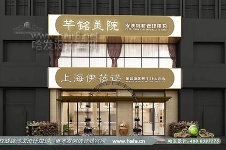 江苏省苏州市上海伊蓓诺美容中医养生SPA会所图2