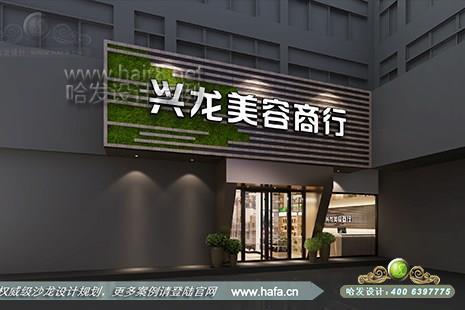 江苏省徐州市兴龙美容商行图5