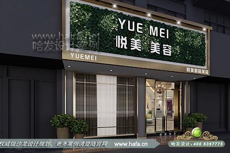 江苏省盐城市射阳悦美国际美容图4