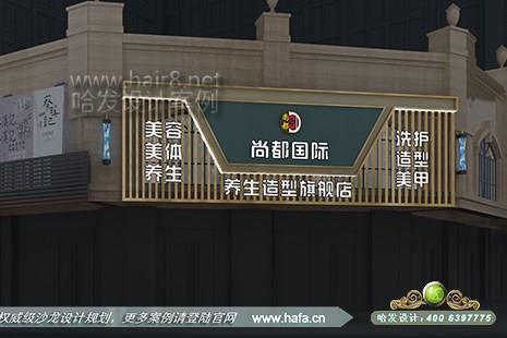 广东省汕头市尚都国际养生造型旗舰店图7