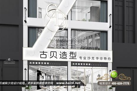 江苏省南京市古贝造型专业沙龙华仔特约图7