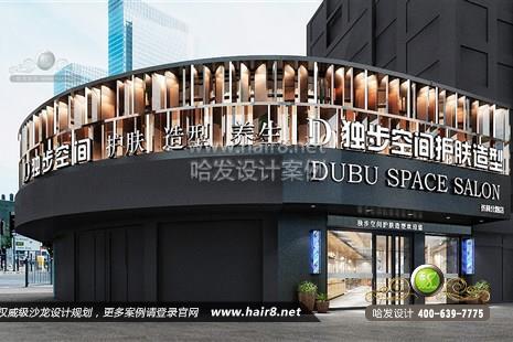 上海市独步空间护肤造型图2