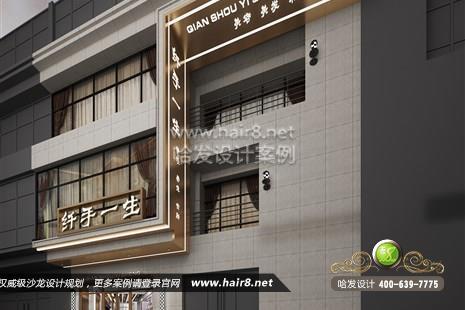 江苏省苏州市纤手一生美容美发沙龙图9