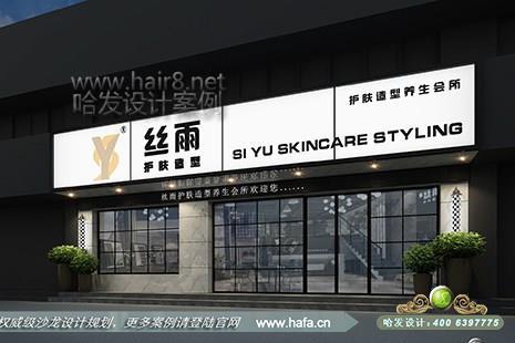 浙江省温州市丝雨护肤造型图3