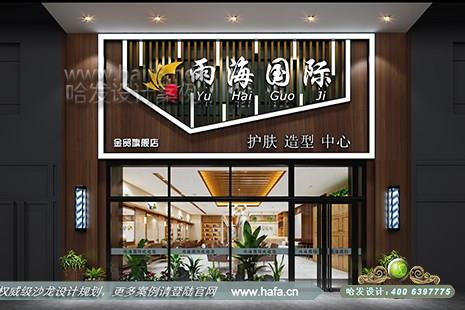 海南省海口市雨海国际护肤造型中心图3