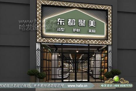 北京市东都聚美造型图4