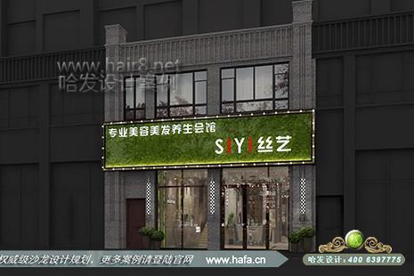 吉林省长春市丝艺专业美容美发养生会馆图5