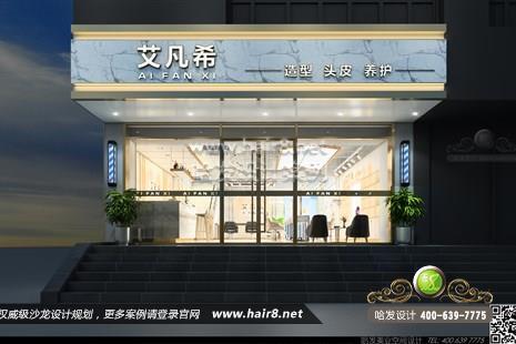 河北省唐山市艾凡希造型头皮养护图5