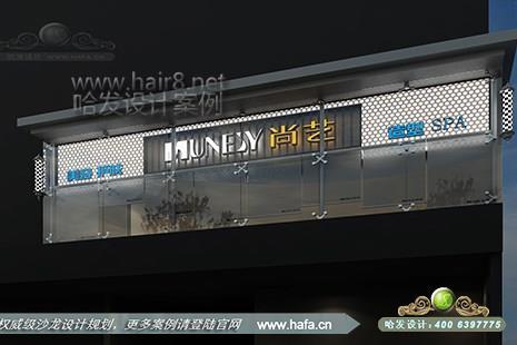 广东省珠海市尚艺美容护肤造型SPA图2