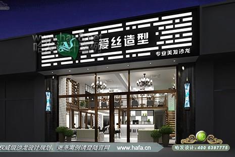 赤峰市爱丝造型专业美发沙龙图3