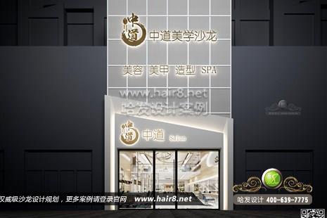 湖北省黄石市中道美学沙龙美容美甲造型SPA图7