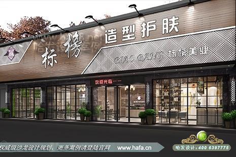 安徽省黄山市标榜造型护肤图3