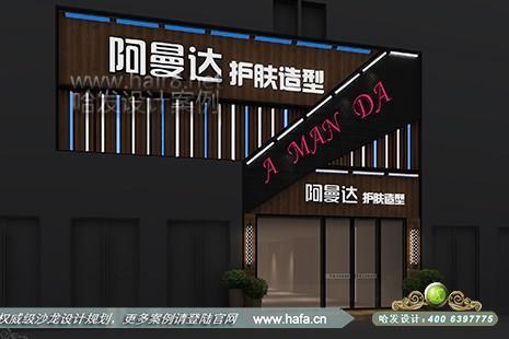 山东省济南市阿曼达护肤造型图3