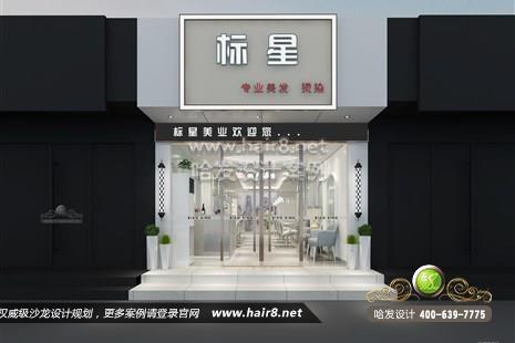 浙江省绍兴市标星美业专业美发烫染图2