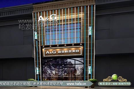 安徽省蚌埠市A&G造型科技美容图4