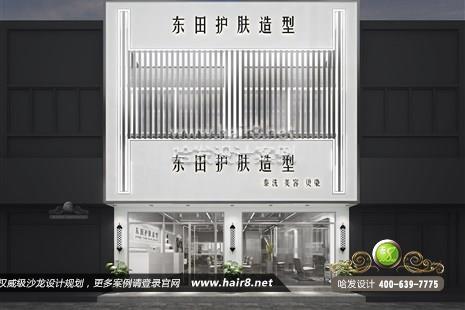安徽省滁州市东田护肤造型泰洗美容烫染图7