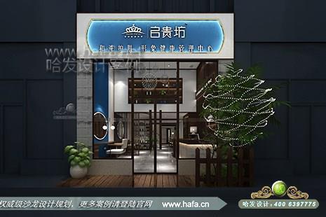 海南省海口市名贵坊和洗护肤形象健康管理中心图6