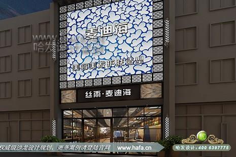 浙江省杭州市麦迪海美容美发护肤造型图3