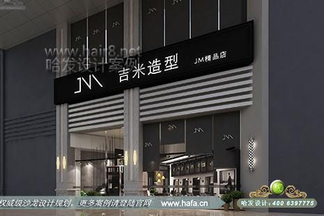 北京市吉米造型图4
