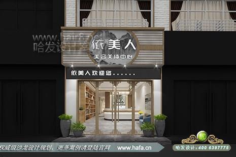 江苏省无锡市依美人美容美体中心图2